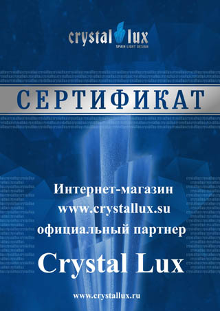 small crystal light сертификат